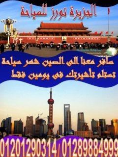 أستعد للسفر الى دولة الصين العظيمه وحضور معارضها العالميه معنا