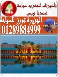 تأشيرة المغرب سياحة شهر او اكتر مع الجزيرة تورز للسياحة