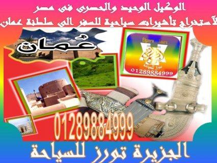 الوكيل الوحيد والحصرى لآستخراج تأشيرات سلطنة عمان شركة الجزيرة