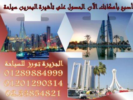 حصريآ وقبل اى حد تانى عندنا وبس (تأشيرات سياحة للبحرين