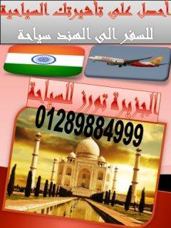 قررت تسافر الهند؟ ومحتاج التأشيرة بدون رفض معنا هتحقق قرارك