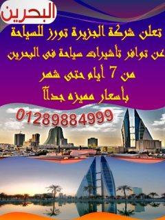 تأشيرة البحرين عندنا وبس وتحدى (عايز تسافر البحرين) معانا هتسافر