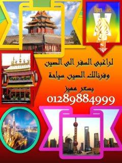 مكتب التأشيرة الصينيه المعتمد فى مصر (الجزيرة تورز للسياحة)