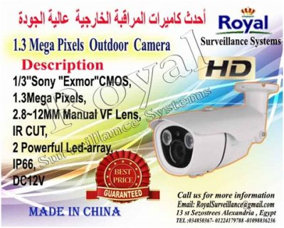 أحدث كاميرات المراقبة الخارجية  HD  1.3 MBبعدسات سونى