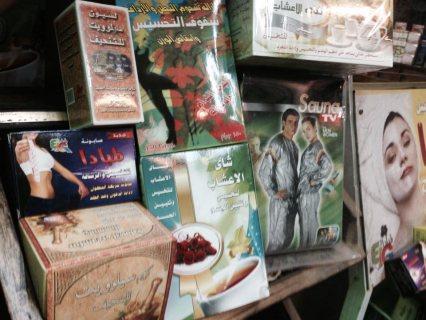 حراز للمنتجات والأعشاب الطبيعية