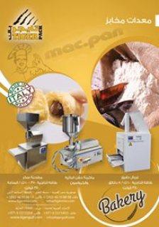 معدات مخابز ومطاعم من تايجر باك