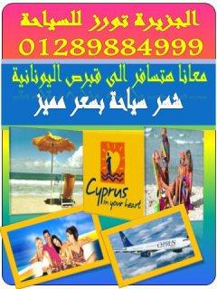 فيزا قبرص شهر تحصل عليها من الجزيرة تورز مضمونة بدون رفض