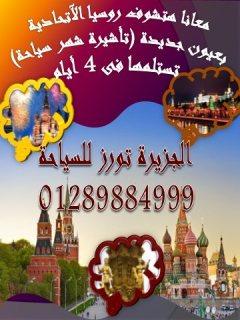 معانا هتشوف روسيا بعيون جديده نستخرج لك تأشيرتك السياحيه شهر