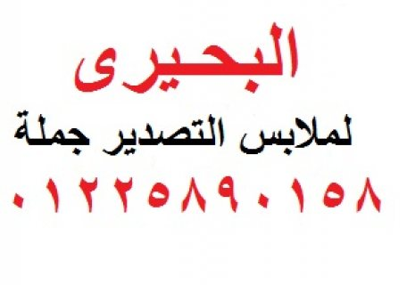 البحيرى للملابس بواقى تصدير الاطفال الموسم الشتوى  2016 جملة 012