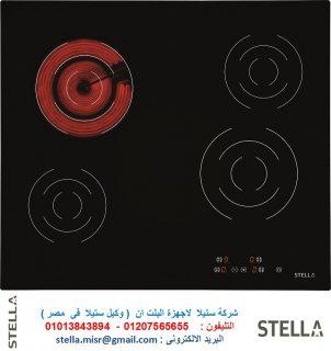 مسطح بلت ان ستيلا – شفاط 60 سم ستيلا – شفاط 90 سم ستيلا