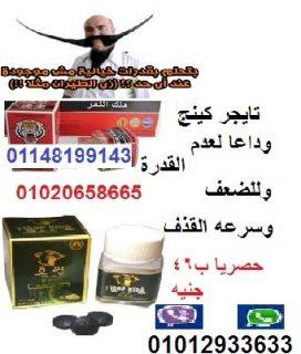 تايجر كينج  الحبوب الاصليه  للقوة وللانتصاب وللتاخير  ب46جنيه