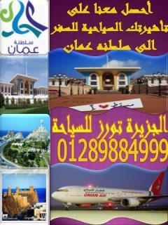 سلطنة عمان عندنا وبس (الوكيل الوحيد والحصرى )