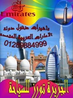 السفر إلى الامارات والسياحة في الامارات u.a.e مع شركة الجزيرة