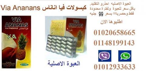 فيا اناناس الفرنسي كبسولات للتخسيس باقل سعر بمصر 99جنيه ,