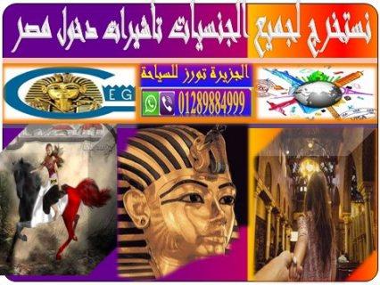 تأشيرات مصر سياحة للجميع عندنا وبس بأسعار لا تقبل المنافسة