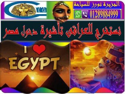 تأشيرات سياحة لمصر للعراقيين بسعر منافس وضمان التنفيذ