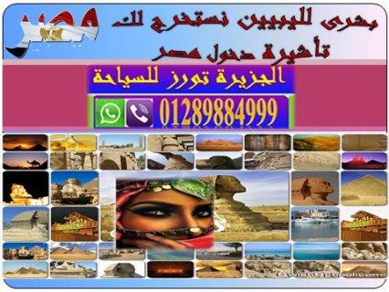 تأشيرات مصر للجنسية الليبيه سياحة شهر و3شهور و6شهور عندنا وبس