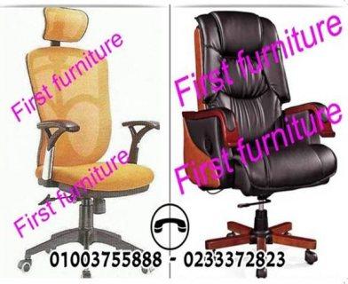 كراسي مكتب - مكاتب عديدة مودرن وكلاسيك_ من شركة فرست فرنتشر