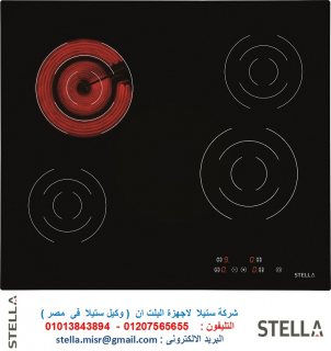 مسطحات كهرباء ستيلا  - فرن غاز  ستيلا  - شفاط  جزيرة ستيلا ( شر
