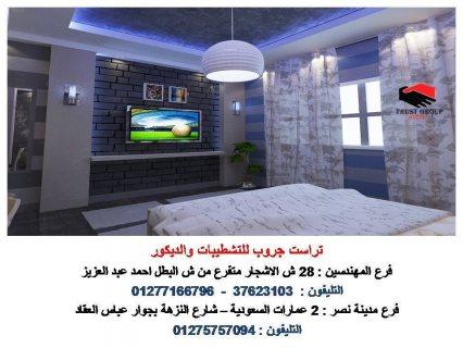 شركة تشطيبات وديكور – شركة تشطيب مصر