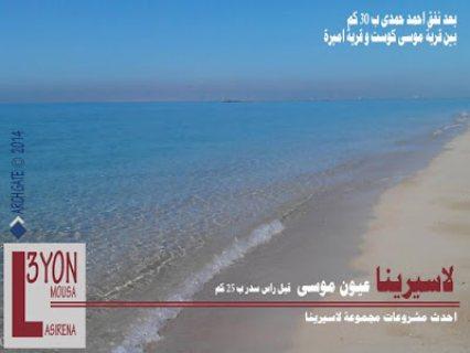 شاليه للبيع105م على احلى بحر عيون موسى براس سدر   .. تشطيب سوبر