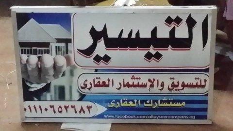 لتجار الاراضى والمستثمرين فدان بجوار بجوار حى النخيل