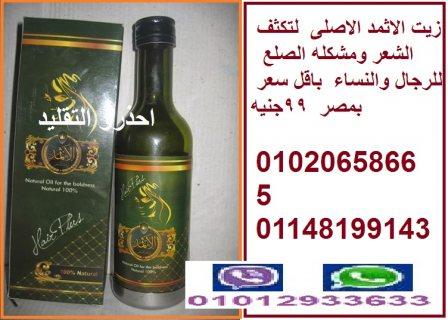 زيت الاثمد الاصلى  لعلاج الصلع والتساقط  باقل سعر 99جنيه,.