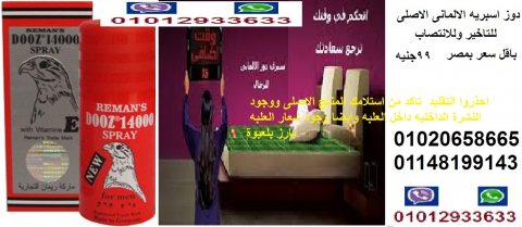 دوز اسبريه الالمانى  للتاخير وللانتصاب  باقل سعر بمصر 99جنيه ,.,