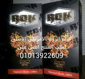 كريم الروك الامريكى رقم واحد فى مصر والعالم باقل سعر 99 جنيه