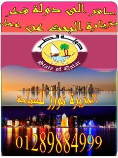 سارع بحصولك معنا على زيارة البحث عن عمل فى اغنى دول الخليج (قطر)