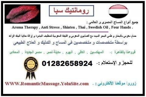 رومانتيك SPA :: الإسم الأشهر على الإطلاق فى عالم المساج فى مصر