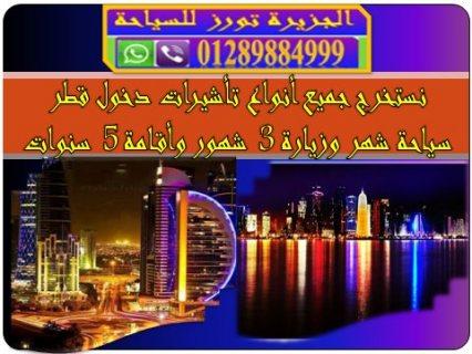 بوابة السفر الى دولة قطـر Qatar جميع تأشيرات دخول قطر متوافرة
