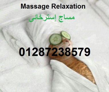 مساج بالعربى و الإنجليزى لكل محبى المساج 01287238579
