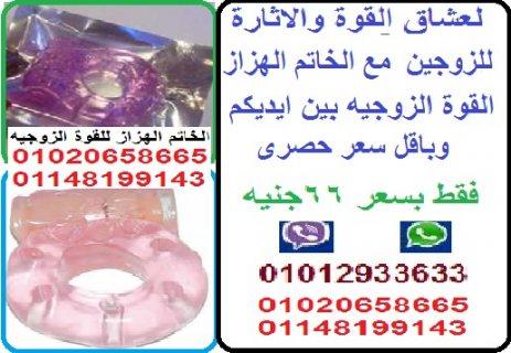 الخاتم الهزاز  للقوى والاثارة الزوجيه  للزوجين  حصريااا ب66جنيه