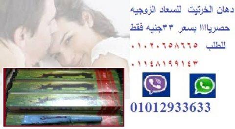 دهان الخرتيت  الاصلى  للتاخير والانتصاب باقل سعر 33جنيه ..