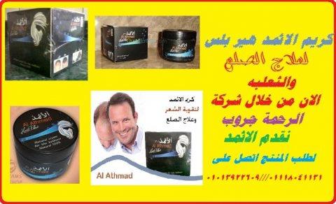 كريم الاثمد هير بلس لعلاج الصلع وتساقط الشعر باقل سعر 66 جنيه بس