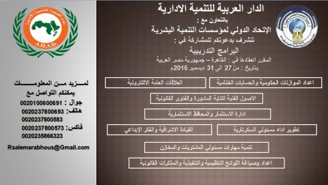 البرامج التدريبية: القاهرة – جمهورية مصر العربية بتاريخ : 27 الى
