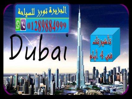 تأشيرة الامارات العربية المتحدة شهر سياحة للجميع