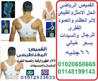 القميص الرياضى  لازاله الم  وعلاج الالتواء للرجال والنساء ب 56ج