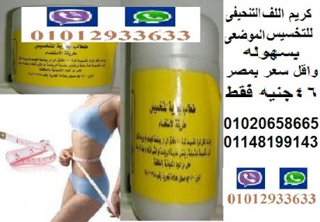 كريم  الطحالب البحريه الاصلى  للتخسيس باقل سعر بمصر_