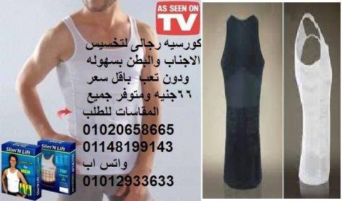 كورسيه رجال  لتخسيس الاجناب والبطن بسهوله فقط ب65جنيه..