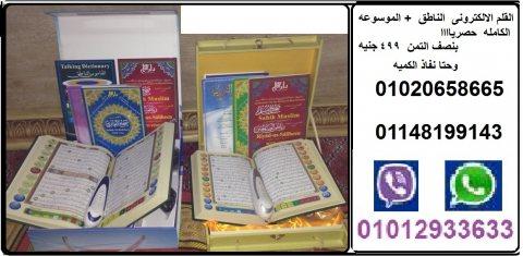 المصحف الالكترونى الناطق لتعليم الكبار والصغار حصريا ب499جنيه