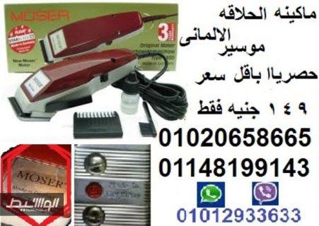ماكينه الحلاقه  الاصليه الالمانى موسير  باقل سعر بمصر