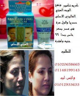 كريم نفخ وتكبير الوجه بكل امان وسهوله واقل سعر بمصر