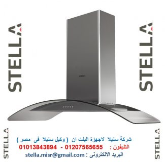 شفاطات هرمى -   افران كهرباء  بلت ان ستيلا   ( شركة ستيلا )