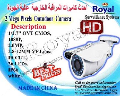 كاميرات المراقبة الخارجية  HD   2 MBبعدسات سونى
