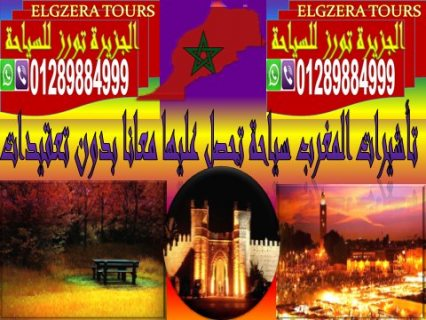 معآ للسفر الى المغرب العربى سياحة شهر تصدر خلال اسبوعين بدون رفض