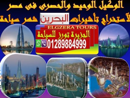 الوكيل الوحيد والحصرى لآصدار تأشيرة البحرين سياحة للمصريين