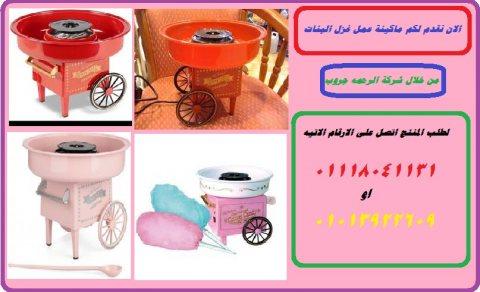 ماكينة غزل البنات لعمل الحلوى الشهيرة التى يعشقها الاطفال