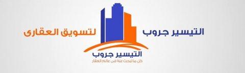 فرصة دور خامس بالسطح 60م بالجمهورية -المحلة